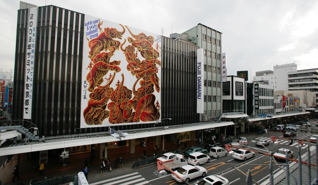 〈サミット京都誘致の大懸垂幕〉