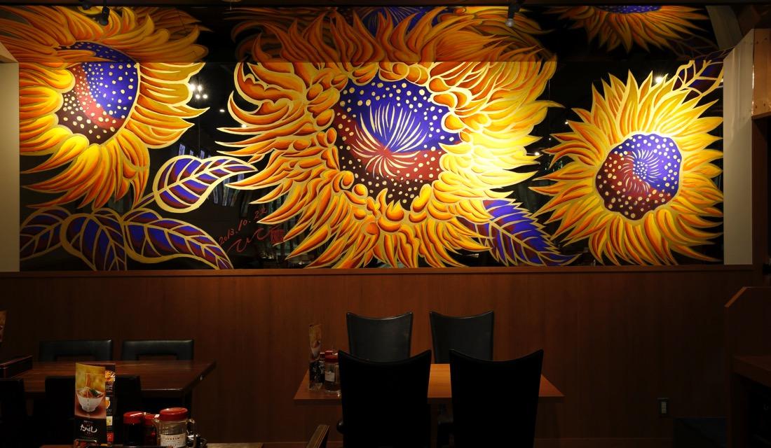 〈Sunflower〉
