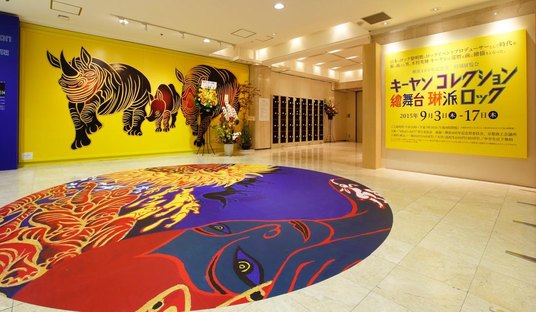 〈Ki-Yan Collection〉京都タカシマヤ