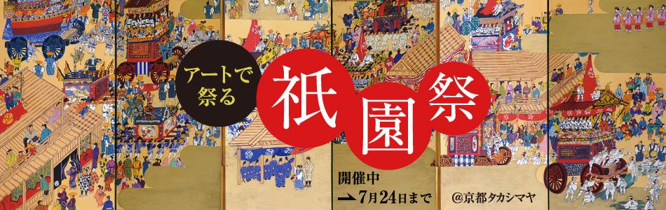 アートで祭る祇園祭