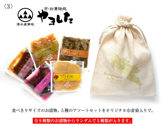 Ki-yan Kyoto Set