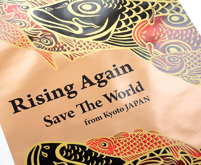 Rising Againポスター
